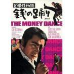 ど根性物語 銭の踊り DVD