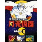 月光仮面 正義を愛する者 Volume.9  最終巻  DVD