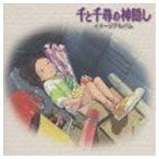 久石譲 / 千と千尋の神隠し イメージアルバム [CD]