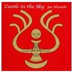 久石譲 / Castle in the Sky 〜天空の城ラピュタ・USAヴァージョン・サウンドトラック〜 [CD]