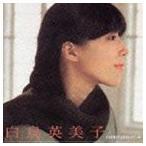 白鳥英美子/ゴールデン☆ベスト 白鳥英美子 CD