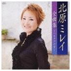 北原ミレイ/北原ミレイ全曲集〜ベネチアの雪〜 CD