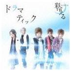 彩冷える/ドラマティック(通常盤) CD