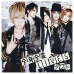 ダウト/全身全霊LIVES(通常盤) CD
