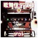 ダウト/歌舞伎デスコ(通常盤(醸)) CD