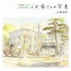 上條恒彦/宮崎駿 プロデュース 日本の新しい歌 お母さんの写真 CD