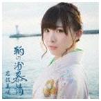 岩佐美咲/鞆の浦慕情(通常盤) CD