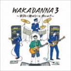 若旦那 / WAKADANNA 3 〜絶対に諦めないよ、オレは!!〜(初回生産限定盤/CD+2DVD) [CD]