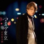 花見桜幸樹/アイラブ東京(通常盤) CD