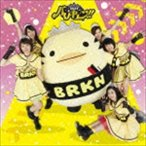 バリキュン!! / あの坂道を駆け上がれ!(通常盤) [CD]