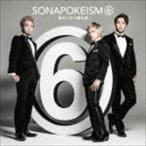 ソナーポケット / ソナポケイズム 6 〜愛をこめて贈る歌〜(初回生産限定盤/CD+DVD) [CD]
