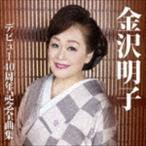 金沢明子/金沢明子 デビュー40周年記念全曲集 CD