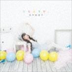 松井恵理子 / にじようび。(通常盤) [CD]