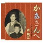 吉幾三/かあさんへ/と・も・子… CD