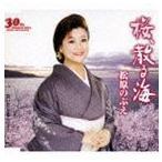 松原のぶえ/桜、散る海/泣いたりなんて・・・ CD