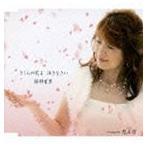 保科有里/さくらの花よ 泣きなさい CD