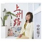中村悦子/上州路 CD