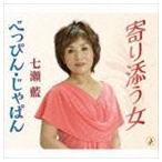 七瀬藍/寄り添う女/べっぴん・じゃぱん CD