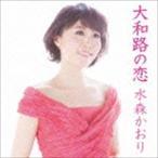 水森かおり / 大和路の恋 C/W 恋人岬(初回生産限定盤/CD+DVD) [CD]