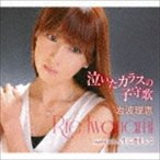 岩波理恵/泣いたカラスの子守歌/人生に恋をして CD