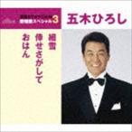 五木ひろし/細雪/倖せさがして/おはん CD