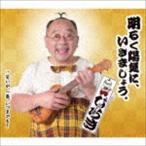 ぴろき / 明るく陽気に、いきましょう。/笑いが、一番。いつまでも! [CD]