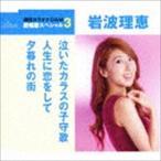 岩波理恵/泣いたカラスの子守唄/人生に恋をして/夕暮れの街 CD