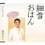 五木ひろし / 細雪|おはん [CD]