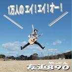 友近890(やっくん) / 1万人のエイ!エイ!オー!(CD+