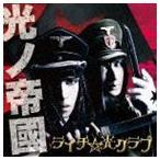 ライチ☆光クラブ/光ノ帝國(通常盤) CD