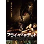 フライ・オブ・ザ・デッド DVD