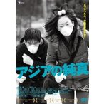 アジアの純真 DVD