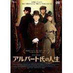 アルバート氏の人生 DVD