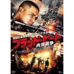 ブラッド・ヒート 肉弾戦争 DVD