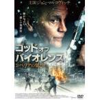 ゴッド・オブ・バイオレンス シベリアの狼たち DVD