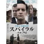 トビー・マグワイア スパイラル 〜危険な関係〜 DVD