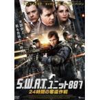 S.W.A.T.ユニット887 24時間の奪還作戦 DVD