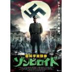 超科学実験体 ゾンビロイド DVD