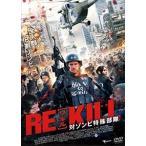 RE-KILL[リ・キル] 対ゾンビ特殊部隊 DVD
