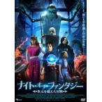 ナイト・オブ・ファンタジー 〜次元を超えた冒険〜 DVD