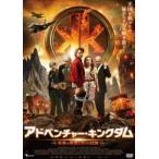 アドベンチャー・キングダム 〜未来の勇者と5つの試練〜 DVD