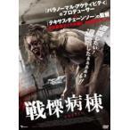 戦慄病棟 [DVD]