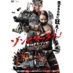 ゾンビマックス! 怒りのデス・ゾンビ DVD