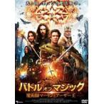 バトル・オブ・マジック 魔術師マーリンとアーサー王 DVD