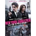 ニューヨーク・ギャングスター DVD