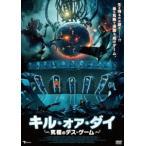 キル・オア・ダイ〜究極のデス・ゲーム〜 DVD