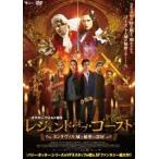 レジェンド・オブ・ゴースト 〜カンタヴィル城と秘密の部屋〜 DVD