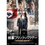検事フリッツ・バウアー ナチスを追い詰めた男 DVD