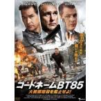 コードネームBT85 大統領暗殺を阻止せよ! DVD