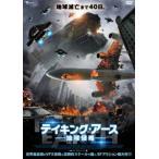 テイキング・アース 地球侵略 DVD